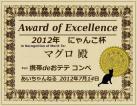 maguro_award.jpg