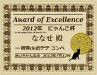 nanakun_20120712123555.jpg