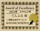 temple_award.jpg