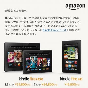 Kindle HDX