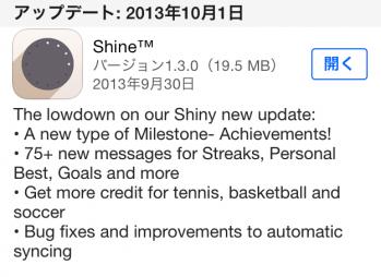 Shine1.3