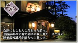 chiyotaki_b_convert_20130905121728.jpg