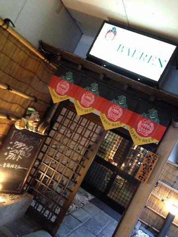 ベアレンビール直営店!