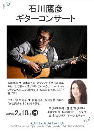 石川DM_convert_20121230191315