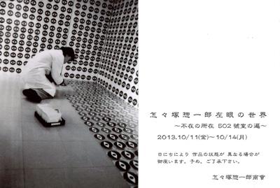 20131011きじまみなこ