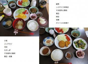 8-24食事