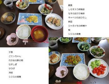 8-17食事