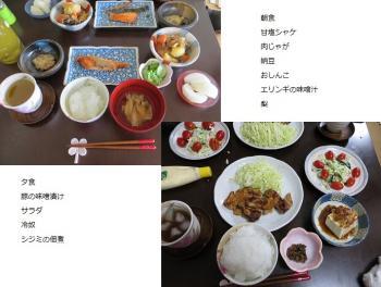 8-19食事