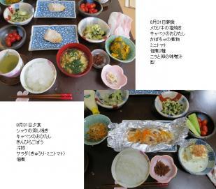 8-31食事
