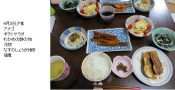 食事9-3