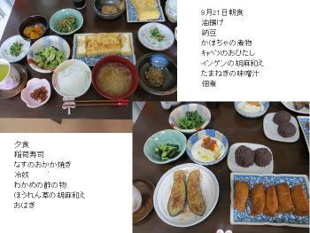 食事9-21