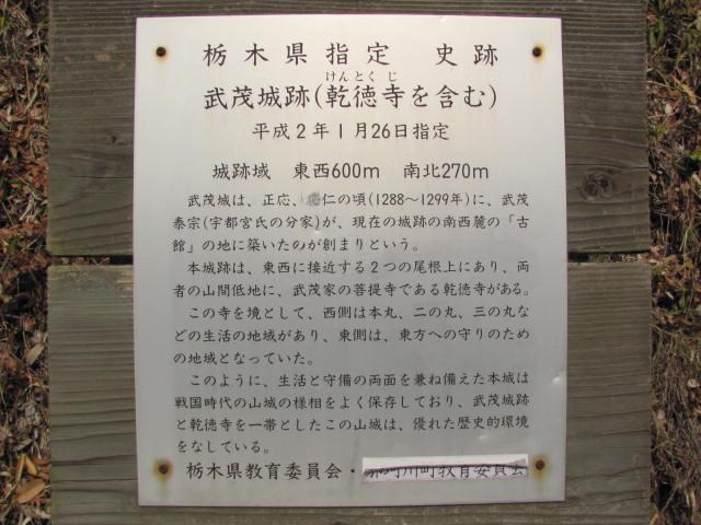 武茂本城1