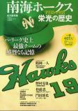 NANKAI book