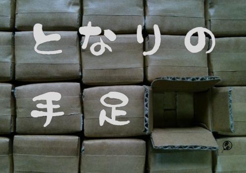 手足フライヤー【表】_convert_20120928234504