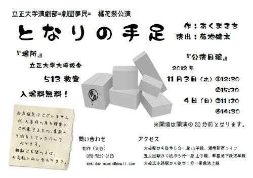手足フライヤー【裏】_convert_20120929002815