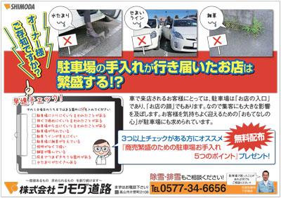 シモダ道路様12月号修正4