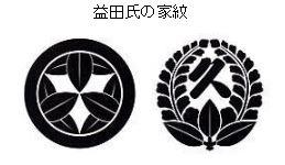 益田氏家紋.JPG