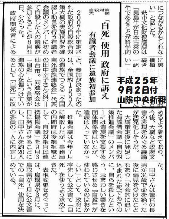 自殺_9月2日.JPG