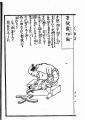 紙漉重宝記_裁断.jpg