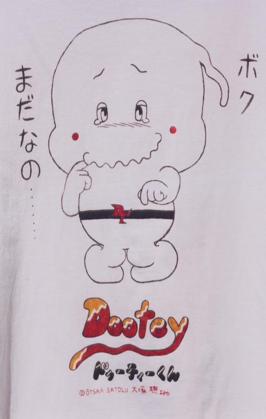 童貞宇宙人ドゥーティーくんTシャツ・表(拡大) 2004-2005