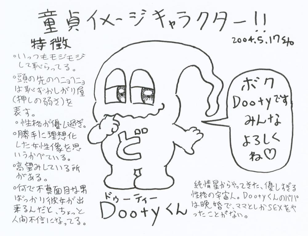 童貞宇宙人ドゥーティくん・ネタ帖 2004.5.17