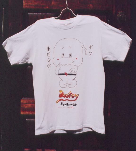 童貞宇宙人ドゥーティーくんTシャツ・表 2004-2005