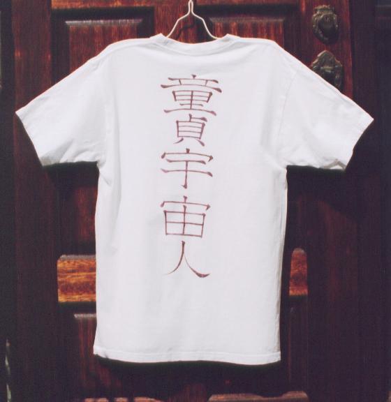 童貞宇宙人ドゥーティーくんTシャツ・裏 2004-2005