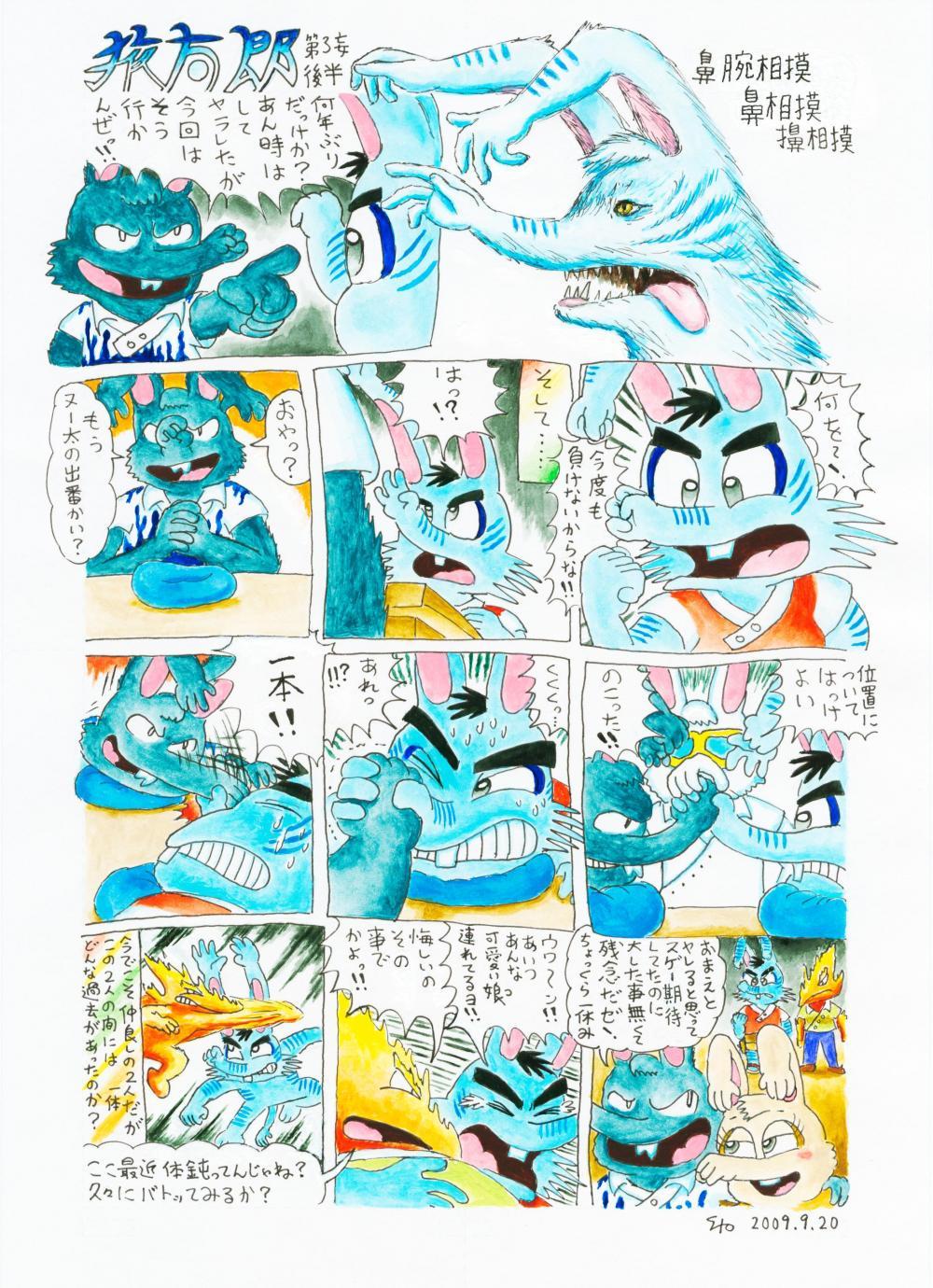 鬼目羅の犭夜太郎(鵺太郎)(3)後半 2009.9.20