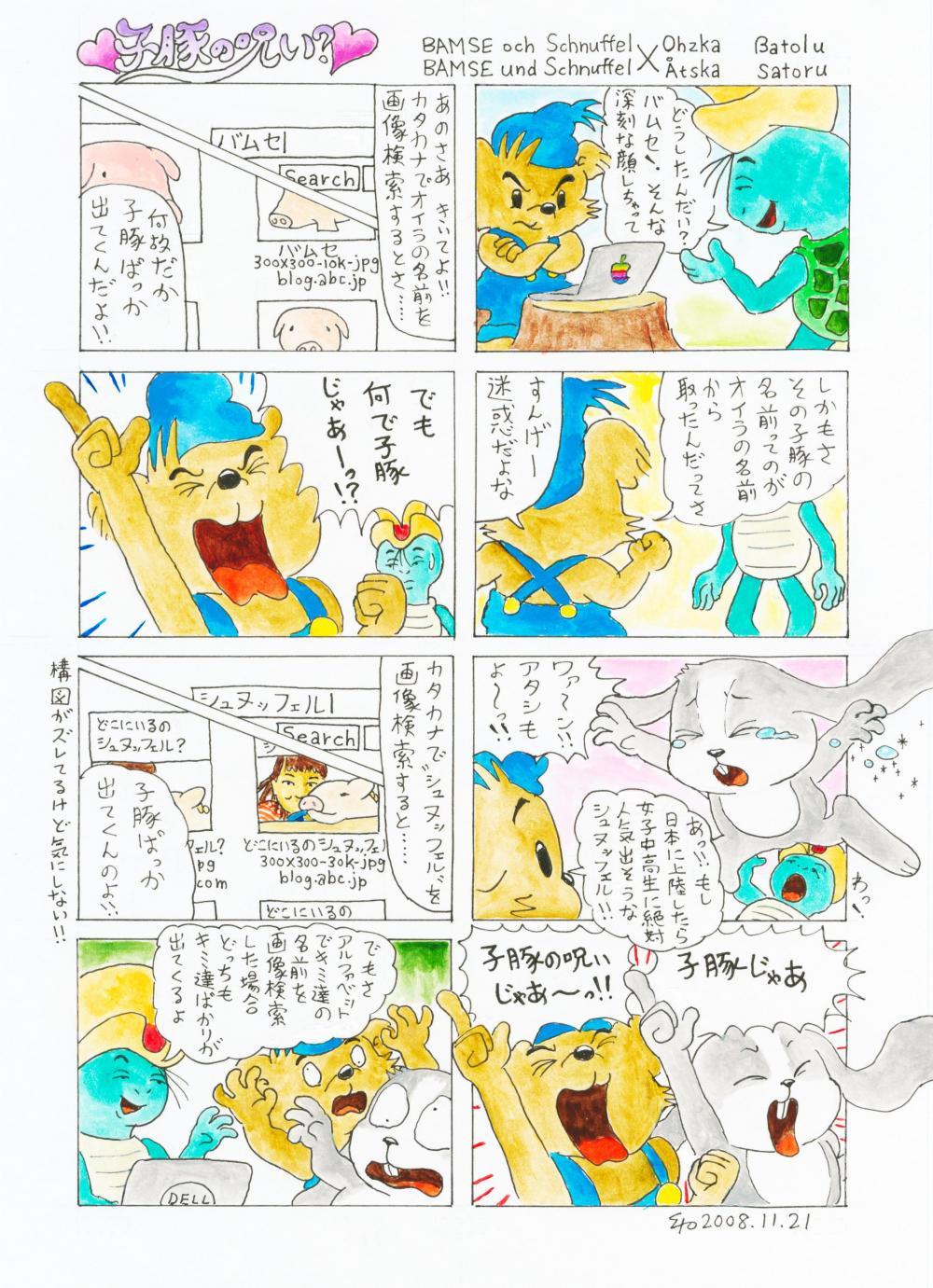 ♡子豚の呪い?♡2008.11.21