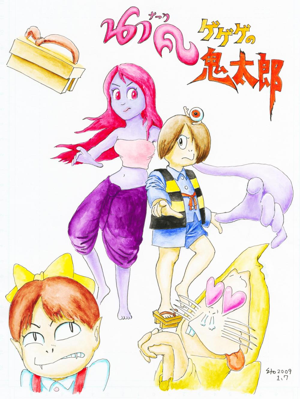 「ナーク」と「鬼太郎」のコラボ 2009.1.7