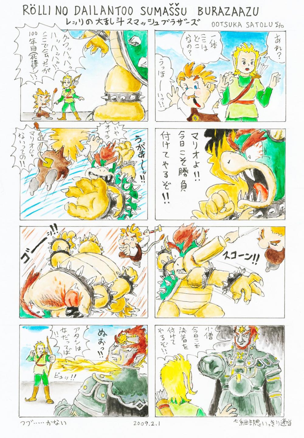 レッリの大乱闘スマッシュブラザーズ 2009.2.1