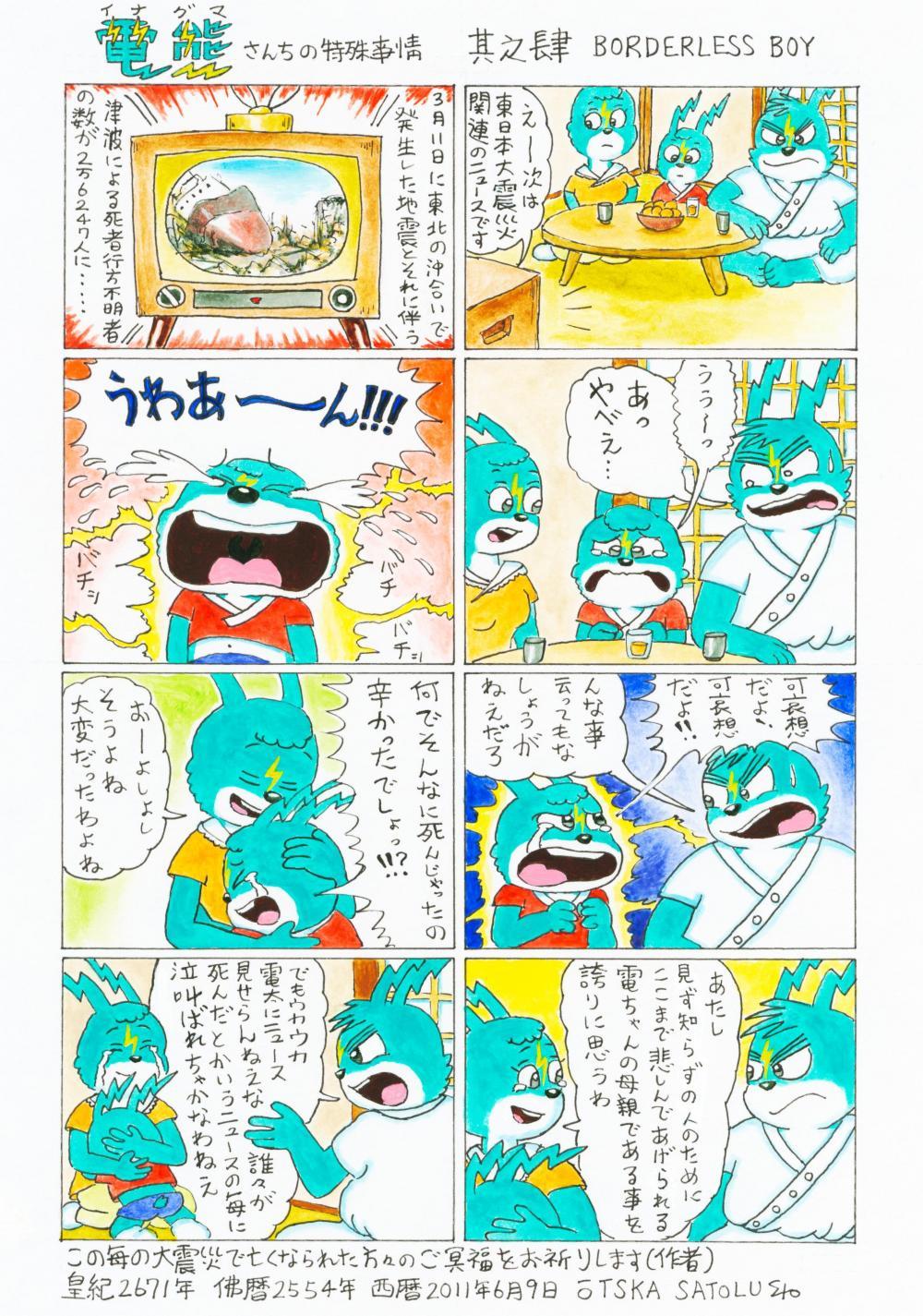 電熊(イナグマ)さんちの特殊事情(其之肆)2011.6.9