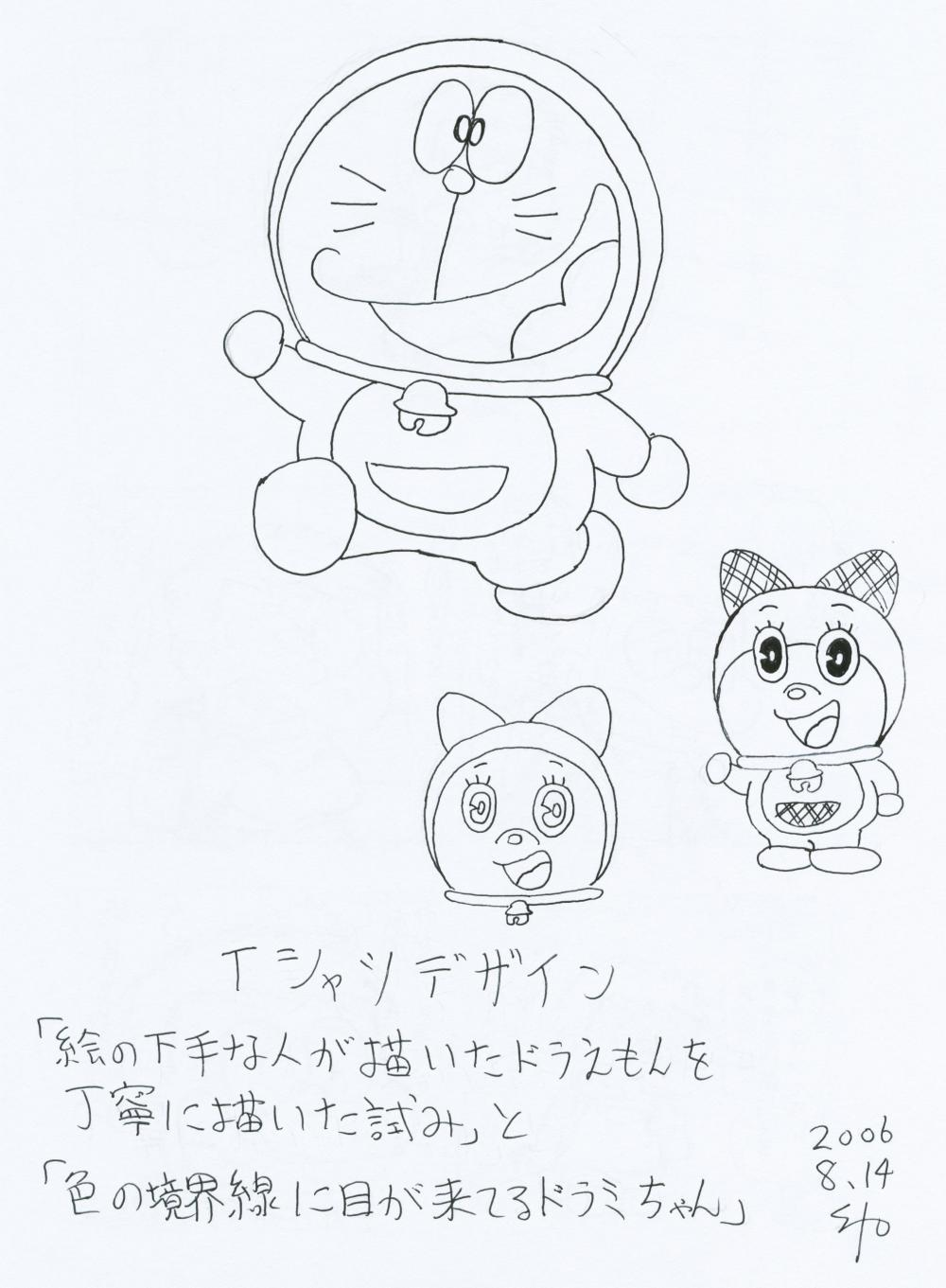 絵の下手な人が描いたドラえもんを丁寧に描く試み 2006.8.14