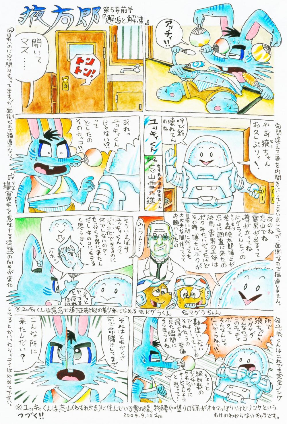 鬼目羅の犭夜太郎(鵺太郎)(5)前半 2009/9/10