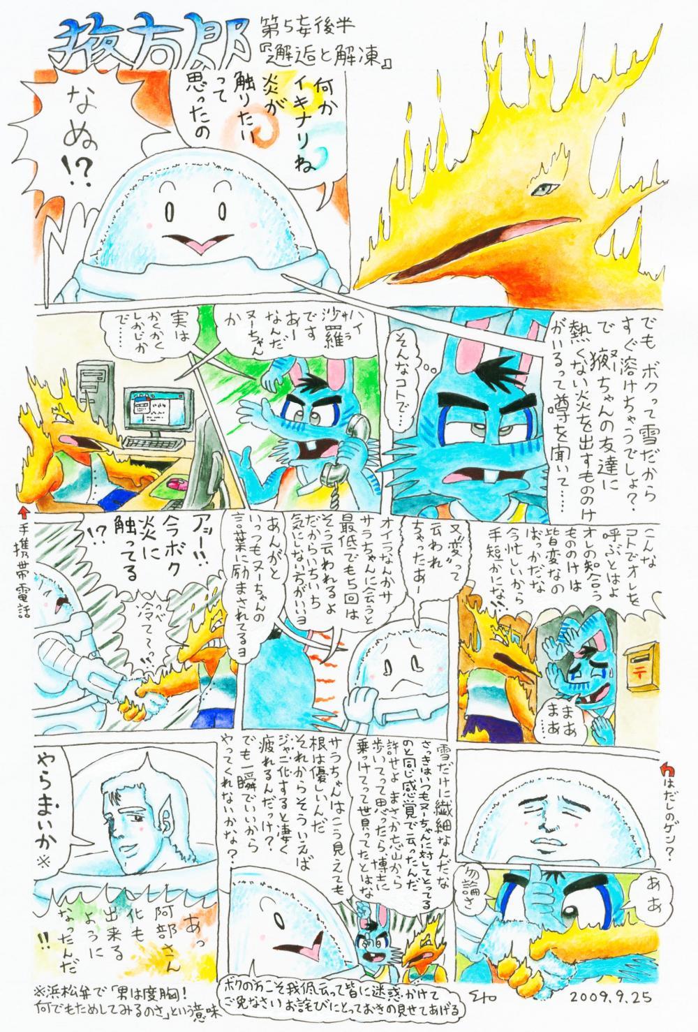 鬼目羅の犭夜太郎(鵺太郎)(5)後半 2009/9/25