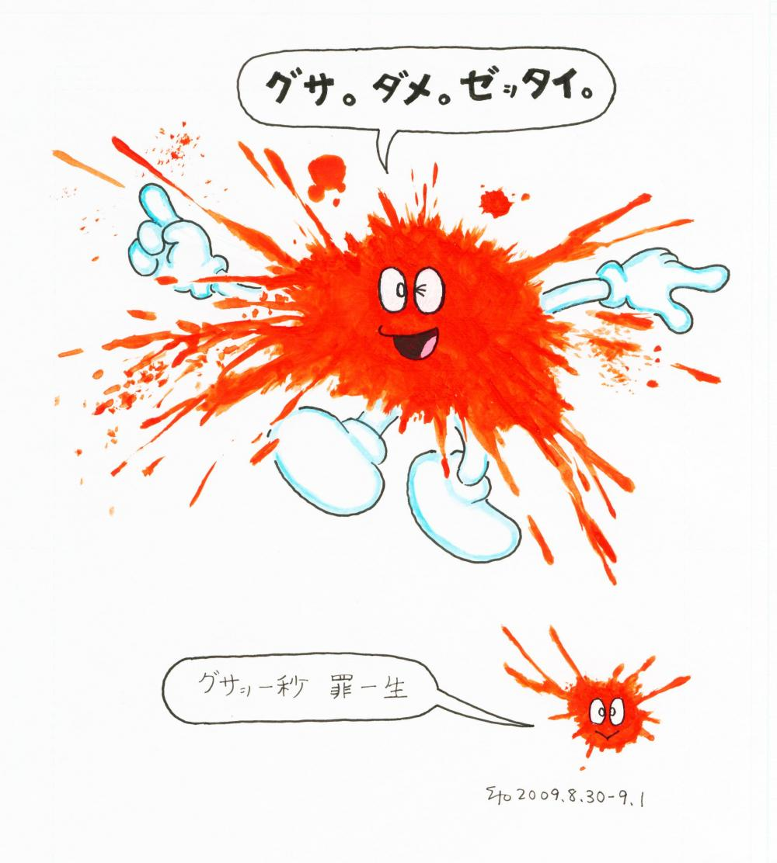 ブシュッチくんとポタッチくん 2009.8.30-9.1