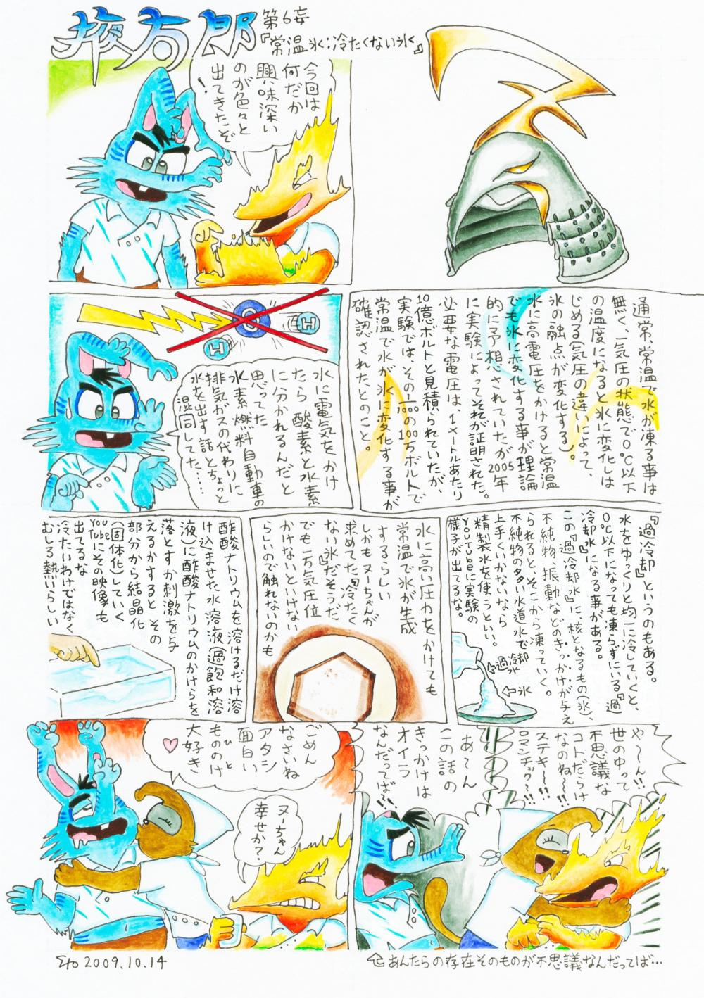 鬼目羅の犭夜太郎(鵺太郎)(6)後半 2009/10/14