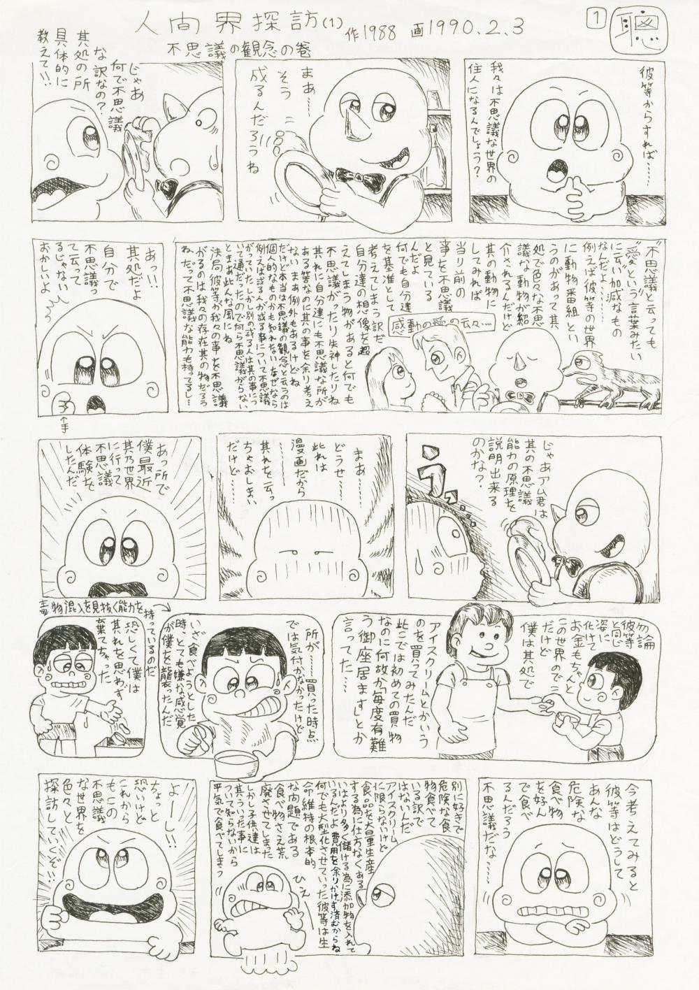 人間界探訪(1)1990.2.3