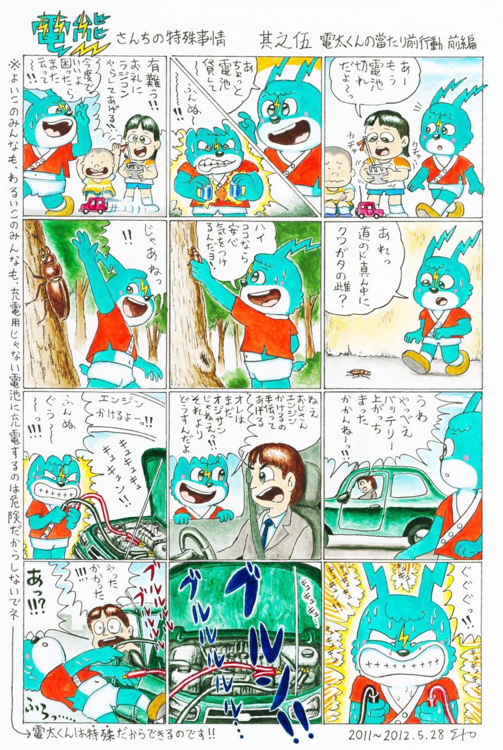 電熊さんちの特殊事情 其之伍 2011-2012.5.28