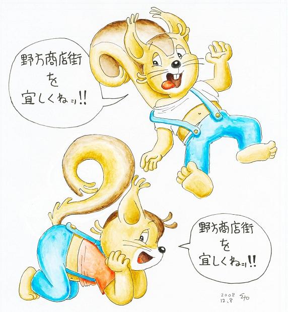 野方商店街をよろしくねッ!! 2008.12.8