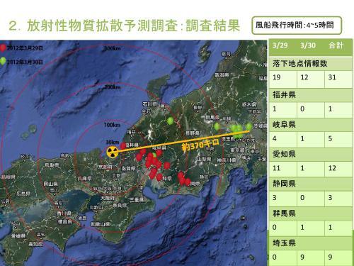 20120405_report0005.jpg