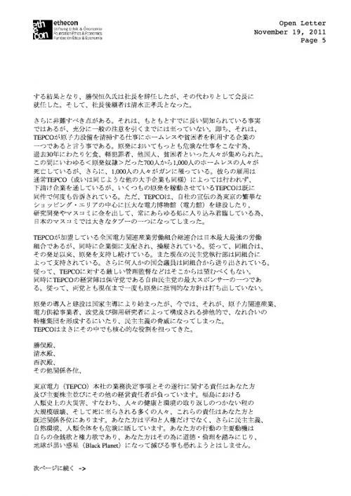 エテコン公開状5