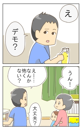 一人行動(デモ編)6