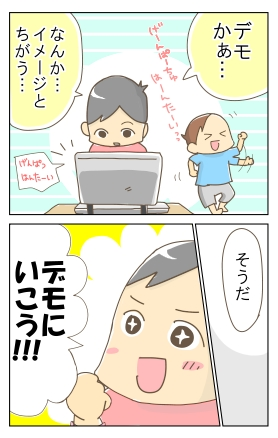 一人行動(デモ編)5