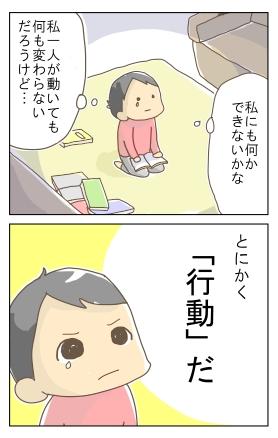 一人行動(デモ編)3