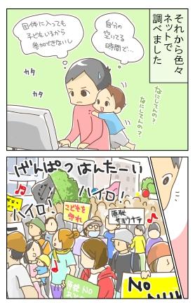 一人行動(デモ編)4