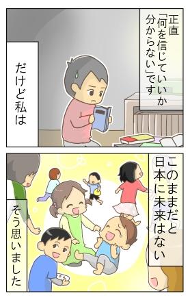 一人行動(デモ編)2
