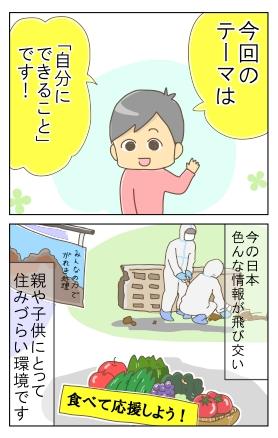 一人行動(デモ編)1