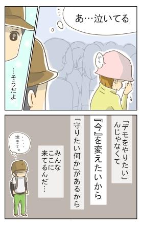 一人行動(デモ編)12