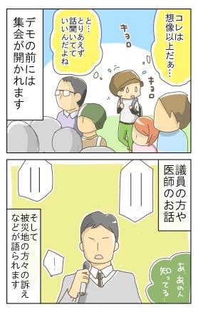 一人行動(デモ編)11
